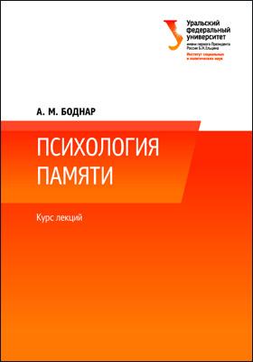 Психология памяти : курс лекций: учебное пособие