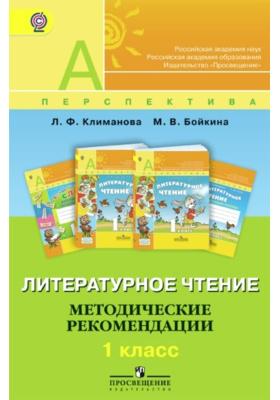 Литературное чтение. Методические рекомендации. 1 класс : Пособие для учителей общеобразовательных учреждений. ФГОС. 2-е издание