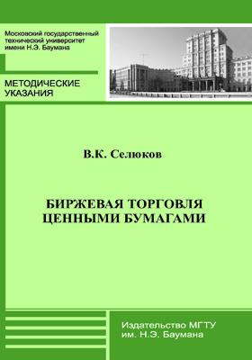 Биржевая торговля ценными бумагами : Методические указания к практическим занятиям: методические указания