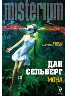 Мона = Mona : Роман