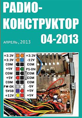 Радиоконструктор: журнал. 2013. № 04
