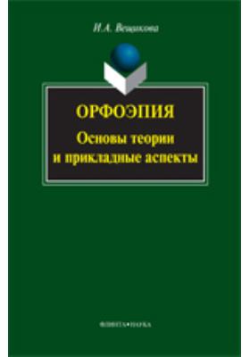 Орфоэпия. Основы теории и прикладные аспекты: монография
