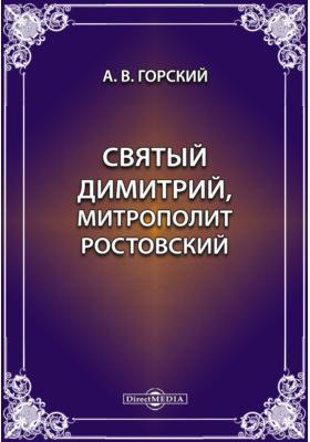 Святый Димитрий, митрополит Ростовский