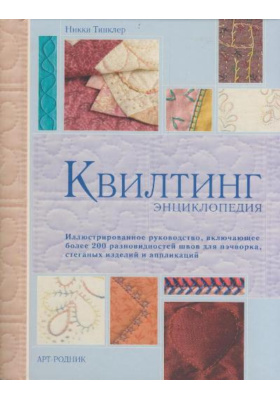 Квилтинг = The Quilter's and Patchworker's Stitch Bible : Энциклопедия