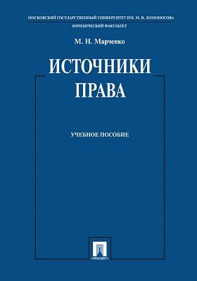 Источники права: учебное пособие