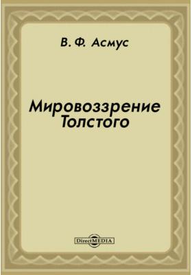 Мировоззрение Толстого : М.: Изд-во АН СССР, 1961