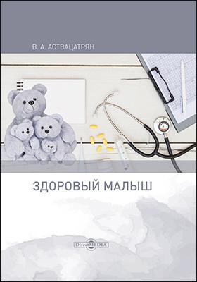 Здоровый малыш: монография