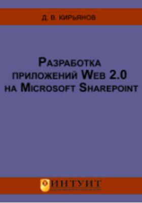 Разработка приложений Web 2.0 на Microsoft Sharepoint