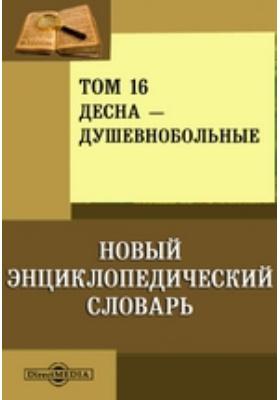 Новый энциклопедический словарь: словарь. Т. 16. Десна — Душевнобольные