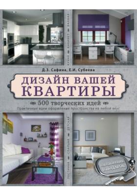 Дизайн вашей квартиры : 500 творческих идей