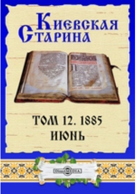 Киевская Старина: журнал. 1885. Том 12, Июнь
