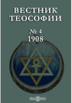 Вестник Теософии: журнал. 1908. № 4