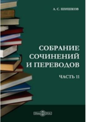 Собрание сочинений и переводов, Ч. 11