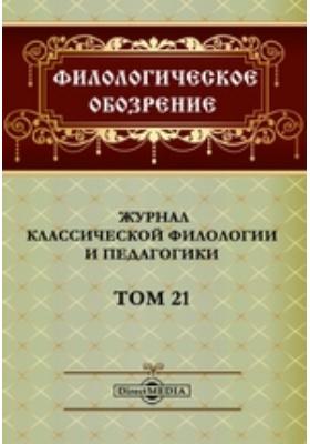 Филологическое обозрение. Журнал классической филологии и педагогики: журнал. 1902. Том 21