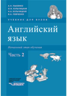 Английский язык : Начальный этап обучения: учебник : в 2-х ч., Ч. 2