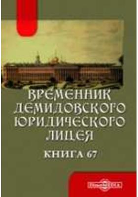 Временник Демидовского юридического лицея. Книга 67. 1895