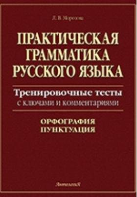 Практическая грамматика русского языка : тренировочные тесты: учебное пособие