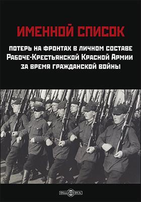 Именной список потерь на фронтах в личном составе Рабоче-Крестьянской Красной Армии за время гражданской войны