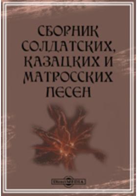 Сборник солдатских, казацких и матросских песен: художественная литература