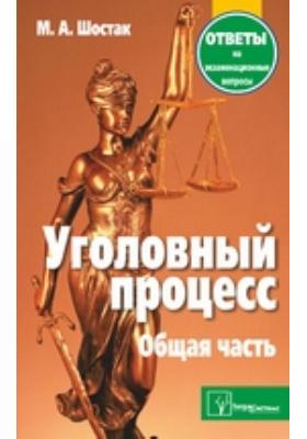 Уголовный процесс : Общая часть. Ответы на экзаменационные вопросы: пособие