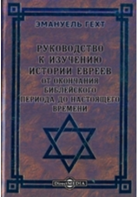 Руководство к изучению истории евреев от окончания библейского периода до настоящего времени: практическое пособие