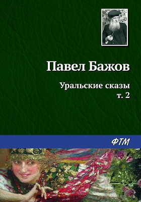 Уральские сказы: сборник. Т. 2