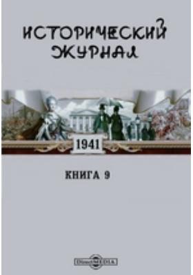 Исторический журнал. Кн. 9. 1941