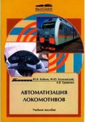 Автоматизация локомотивов. Учебное пособие для вузов железнодорожного транспорта