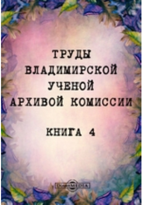 Труды Владимирской ученой архивной комиссии: публицистика. Книга 4