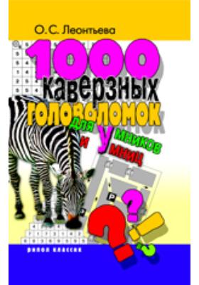 1000 каверзных головоломок для умников и умниц