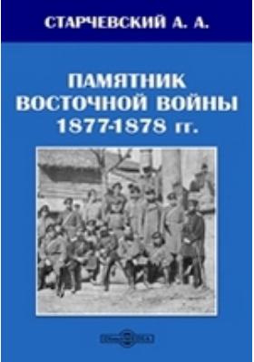 Памятник Восточной войны 1877-1878 гг.: публицистика