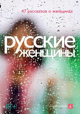 Русские женщины : 47 рассказов о женщинах