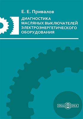 Диагностика масляных выключателей электроэнергетического оборудования: учебное пособие