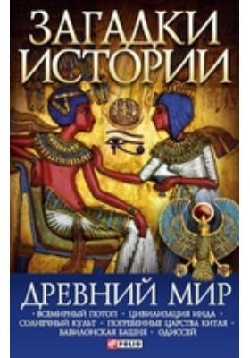 Загадки истории. Древний мир: научно-популярное издание