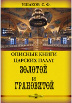 Описные книги царских палат: Золотой и Грановитой: духовно-просветительское издание