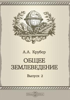 Общее землеведение. Вып. 2