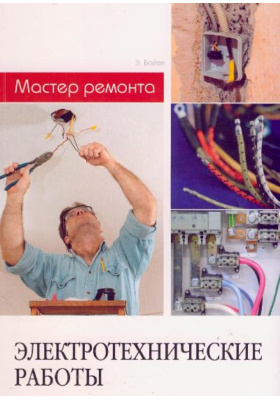 Электротехнические работы = Politikens store g?r det selv-bog