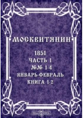 Москвитянин: журнал. 1851. Книга 1-2, №№ 1-4. Январь-февраль, Ч. 1