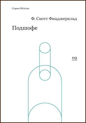 Подшофе = On booze