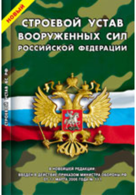 Новый Строевой устав Вооруженных Сил Российской Федерации