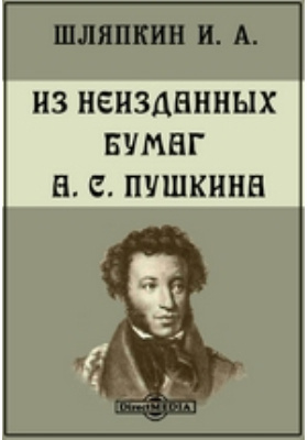 Из неизданных бумаг А. С. Пушкина