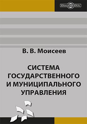 Система государственного и муниципального управления: учебное пособие