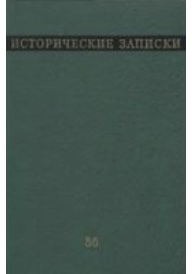 Исторические записки: исторический сборник. Т. 86