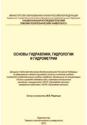 Основы гидравлики, гидрологии и гидрометрии: учебное пособие