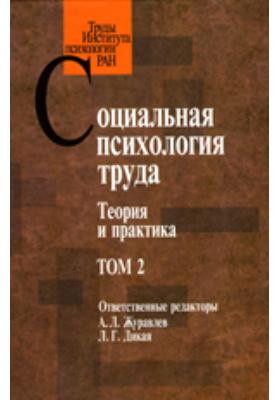 Социальная психология труда. Теория и практика. Т. 2