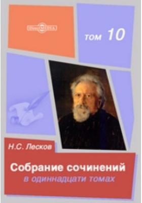 Собрание сочинений в одиннадцати томах. Том 10