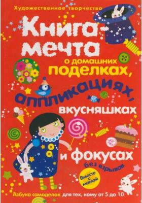 Книга-мечта о поделках