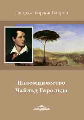 Паломничество Чайльд Гарольда: художественная литература