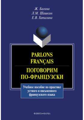 Parlons français. Поговорим по-французски: учебное пособие
