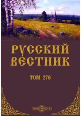 Русский Вестник. 1901. Т. 276, Ноябрь